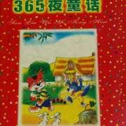 365夜童话-第107夜-白兔妈妈安家-喜马拉雅fm