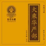 第83部 大方广佛华严经(汤)-60卷