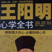 王阳明心学全书 8-喜马拉雅fm