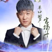 曹云金单口相声——《官场斗》(频道版)