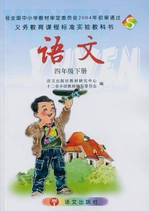 S版小学语文四年级下册(课文朗读)