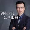 王英军律师:创业时代 决胜股权