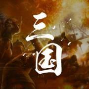 听谢涛·三国 (第一季,正在继续)