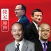 2016亚布力论坛,马云/王石/郭广昌…大咖独家演讲