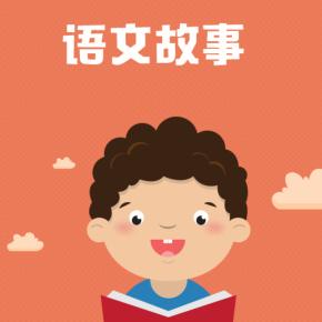 新东方绘本馆语文故事(23年品牌保证 语文启蒙