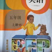 人教版 英语PEP 五年级上册 2013版