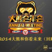 大熊会2016年会万能的大熊演讲PPT 分享