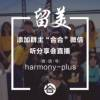 Harmony Plus真实案例谈留美