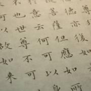 刘丰-《金刚经 》与科学解读