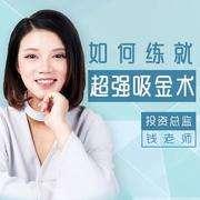 【推荐】天风证券管理合伙人李震龙:这是一本首次公开的财富秘籍-喜马拉雅fm