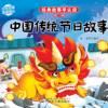 秋木叔叔《中国传统节日故事》