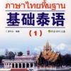 基础泰语(1)课文单词录音