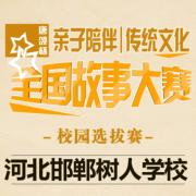 全国故事大赛(校园赛)|树人学校
