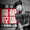 魔都腔调:不套路的上海