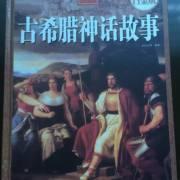 古希腊神话故事(修订版)