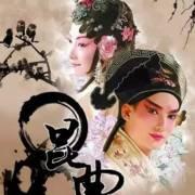 中国经典昆曲欣赏