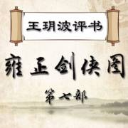 王玥波播讲:雍正剑侠图·第七部