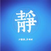 静播频道配乐精选