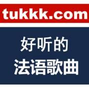 好听的法语歌曲(tukkk.com)