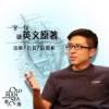 李杜:精讲英文原著《老人与海》