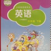 六年级英语下册课文朗读与讲解