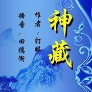 《神藏》打眼新作 文玩古董+道教修仙