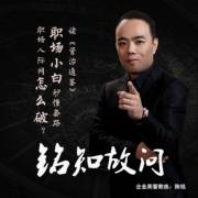 铭知故问:读资治通鉴学升职加薪