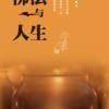 学诚法师 《佛法与人生》 1