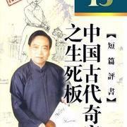 中国古代奇案之生死板 田战义
