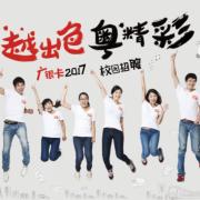 广州银行信用卡中心2017校园招聘