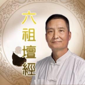 张庆祥讲六祖坛经