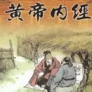 《黄帝内经》百家讲坛