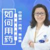 冀连梅:中国人应该如何用药