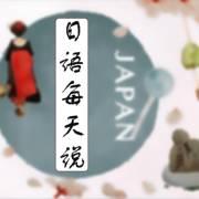 日语每天说