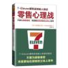 《零售心理战》7-eleven便利店创始人:铃木敏文自述