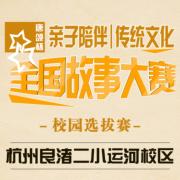 全国故事大赛(校园选拔赛) | 良渚二小运河校区