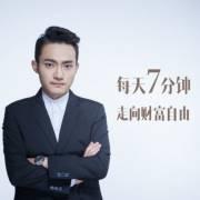 孙宇晨:财富自由革命之路