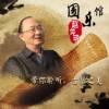 赵仲明国乐馆:带你聆听古琴之美