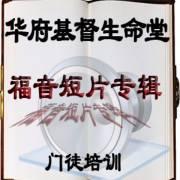 门徒培训-福音短片专辑