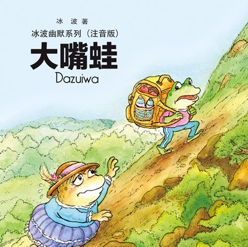 冰波幽默童话:大嘴蛙