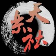 武汉-天乐社