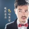 彭飞:50部经典电影音乐赏析