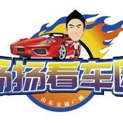杨扬侃车—山东交通广播《UP RADIO购车联盟》