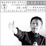 易中天丨先秦诸子百家争鸣