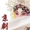 戏曲-京剧