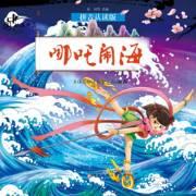 中国动画典藏-哪吒闹海