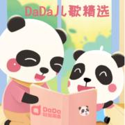 DaDa儿歌精选集