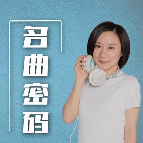 名曲密码:田艺苗和你的音乐下午茶