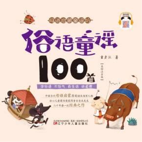 【飞飞姐姐讲童谣】之《俗语童谣100首》