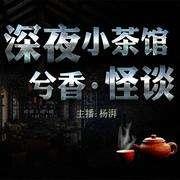 兮香怪谈|第123集:十大中国高校灵异事件之·地大血咒-喜马拉雅fm